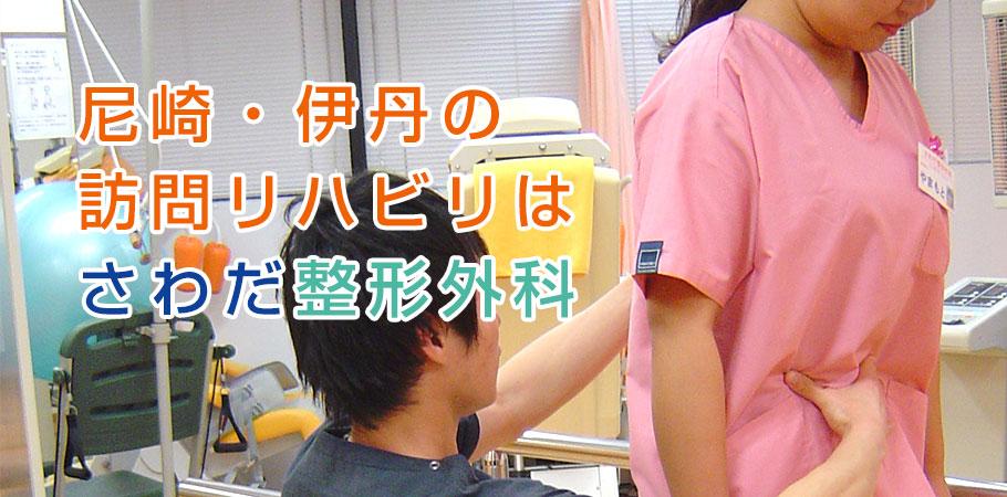 尼崎伊丹の訪問リハビリテーション